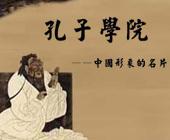 NO.20:孔子学院—中国形象的名片