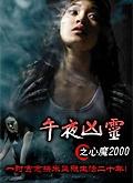 午夜凶灵之心魔2000(高清)