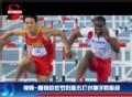 视频-慢镜头回放世锦赛罗伯斯击打刘翔手臂瞬间