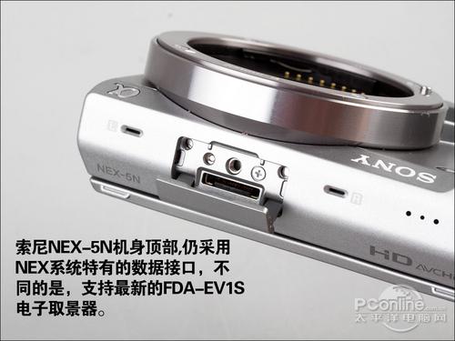 索尼NEX-5N扩展接口