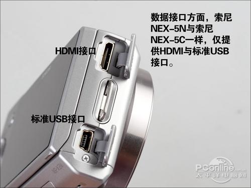 索尼NEX-5N数据接口