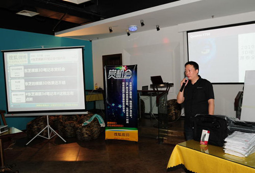 东芝Qosmio F750产品经理范晖先生