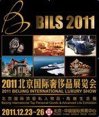 BILS 2011招展工作全面启动