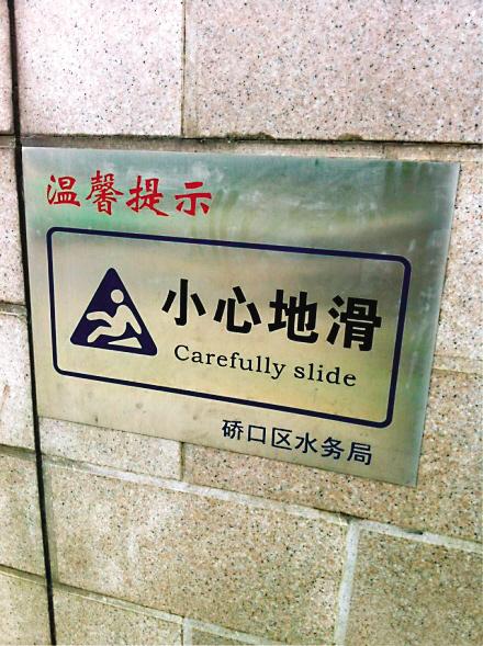 正文   @左手温暖右手哦:武汉硚口区水务局这提示牌的英文翻译完全就