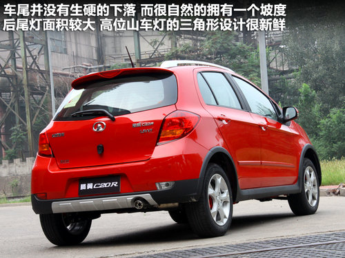 长城9月份将上市的小型跨界SUV C20R高清图片