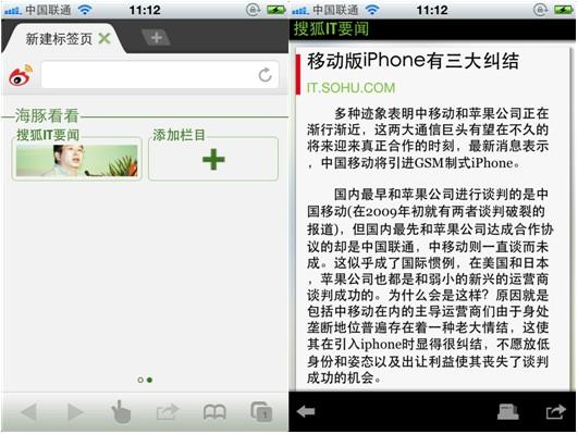 Android最受欢迎浏览器海豚浏览器推iPhone版