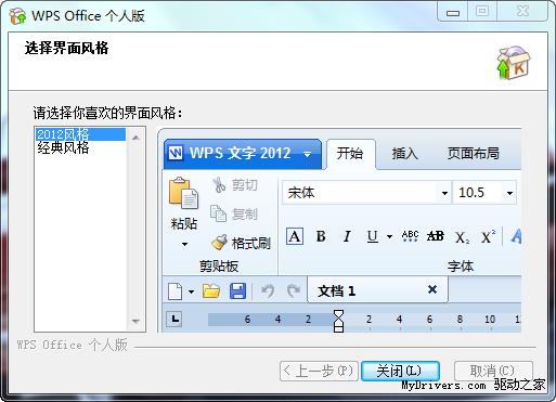 WPS Office 2012 Beta 2抢先下载