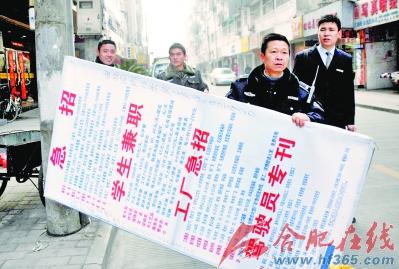 假期,招聘信息的牌子上少不了; 上海大学生暑期兼职 谁2谁点;