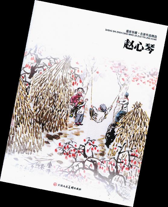 赵心琴新出的两本画册是:天津人民美术出版社出版的《名家作品精选图片