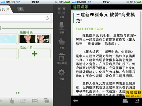 iPhone版海豚浏览器浏览页面效果