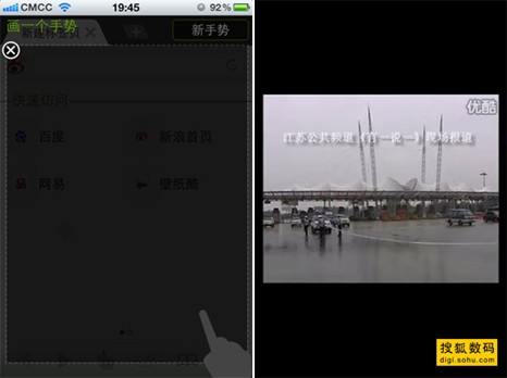 iPhone版海豚浏览器手势感应实测