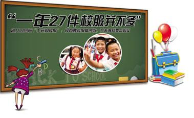 幼儿园入学需花千元买27件校服
