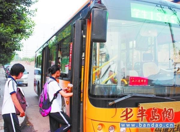 开学首日50部内容公交开通78组图头回坐专车(学生)学生小学生心愿图片