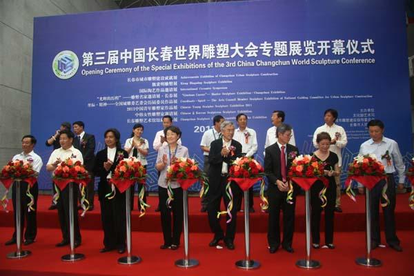 9月1日,第三届中国长春世界雕塑大会专题展开幕仪式在长春艺术雕塑馆举行。