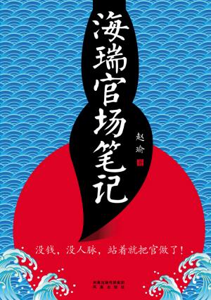 《海瑞官场笔记》赵瑜 著 凤凰出版社2011年8月出版