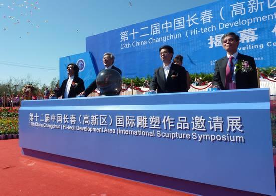 长春市副市长,高新区管委会主任孙亚明在揭幕式上致词人民网记者 秦晶