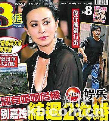 刘嘉玲被爆结过两次婚