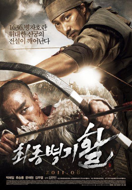 《最终兵器:弓》已连续三周登顶韩国周末票房榜