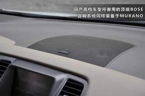 日产高档车型所御用的顶级BOSE音响系统同样装备于MURANO—楼兰