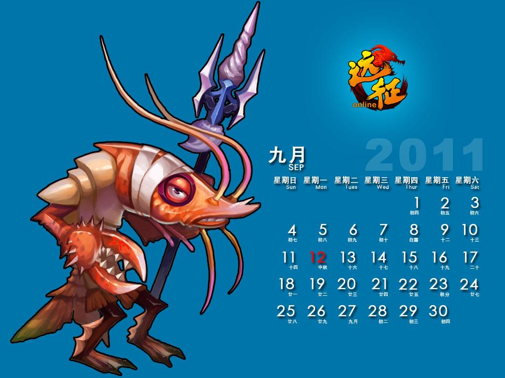 搜狐带日历的壁纸14年日历 搜狐搜狐壁纸日历搜狐日历
