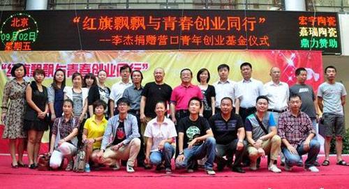 李杰与创业青年和领导来宾合影