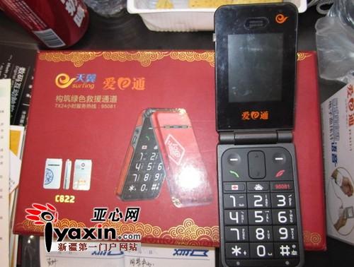 爱心通老年人专用手机 记者 于佳鹭 摄-新疆克拉玛依家庭服务网络中心