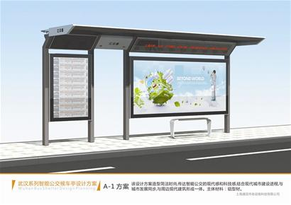 图文:武汉公交候车亭设计方案请您投票评选