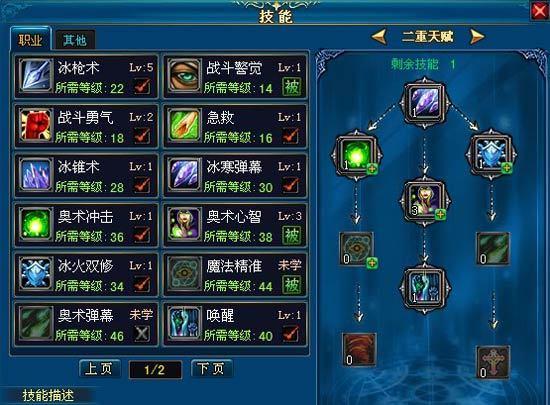 天赋加守护玩转游戏《英雄王座》技能系统