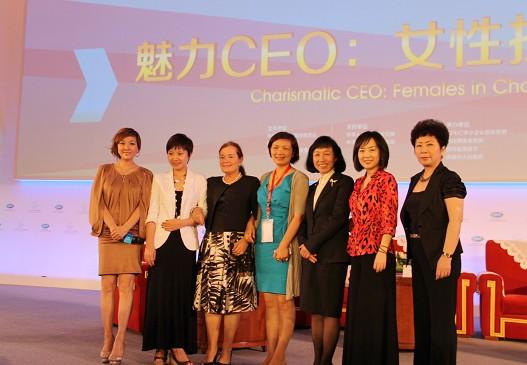 李静与诸多女性CEO一起出席APEC中小企业峰会