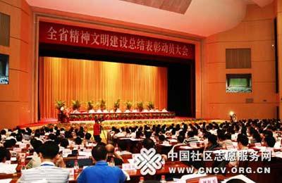 湖北省召开精神文明建设总结表彰动员大会