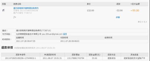 开封市窝窝团_近日河北省邯郸市的许先生向中国消费网投诉称,团购网站窝窝