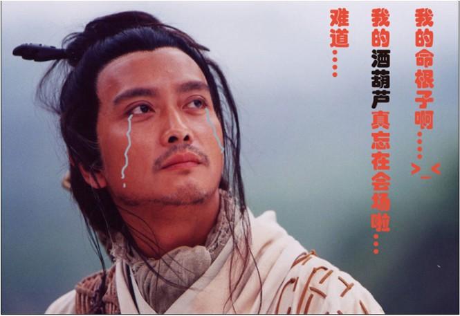 希望遗失酒葫芦的酒剑仙能速速穿越回来将自己的酒葫芦取走.