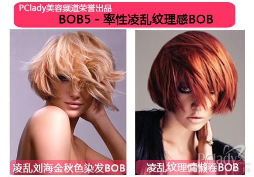 橘红色头�_超瘦脸的厚bob头(组图)