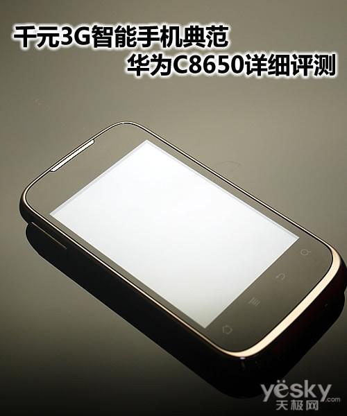 天翼千元3G智能手机典范 华为C8650详细评测