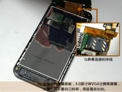 从内到外的实惠 小米手机拆解全过程记录