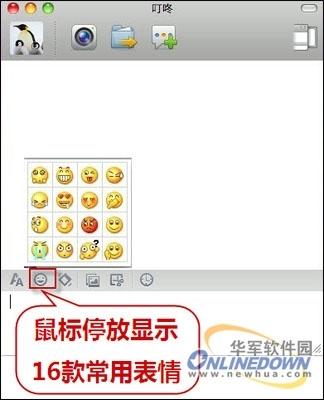 表情党精彩灵动QQforMac延续演绎生活-搜狐人图片搜索搞笑图片字安慰带的图片
