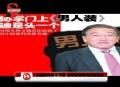 视频-韦迪爽约《天天向上》 曝被时尚杂志蒙骗