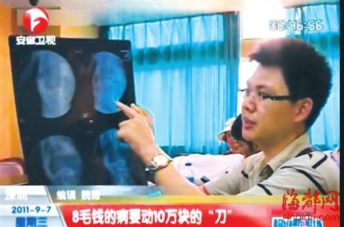 陈先生对深圳儿童医院的诊断表示怀疑截屏图
