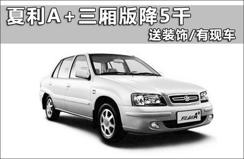 用车普及的元老车型,天津一汽夏利A+依靠较低的门槛以及优秀的高清图片