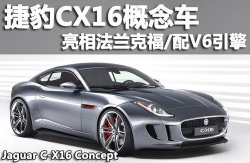 捷豹汽车之前发布过一款概念车C-X75,这款概念车在现在看来依旧高清图片