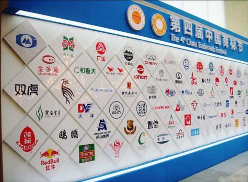 商标节开幕式著名商标品牌展示墙上峨眉雪芽商标名列前茅图片