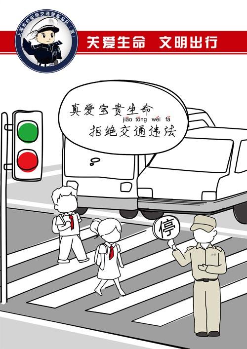 交通宣传作品评选《关爱生命 文明出行》