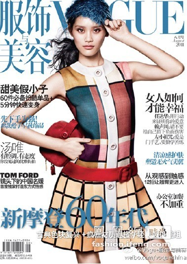Vogue China August 2011 Cover