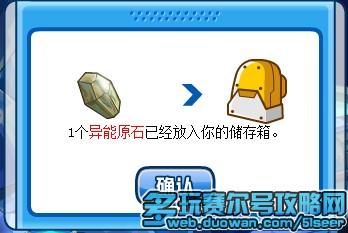 賽爾號異能精靈系統攻略 賽爾號異能原石在哪