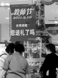 """沈阳和平区中华路上一家礼品店贴出了""""教师节,您送礼了吗""""广告,引来市民关注。服务员说这几天来买礼品的家长还挺多,很少有人提出打折。记者 王迪 摄"""