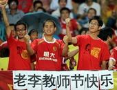 图文:[中超]广州2-0山东 球迷问候李章洙