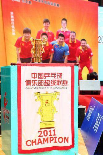 图文:浙商夺乒超男团冠军  冠军奖杯