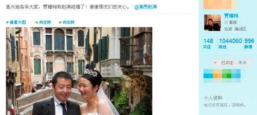贾樟柯微博宣布和赵涛结婚
