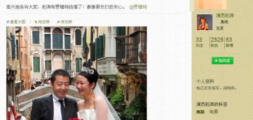赵涛微博宣布和贾樟柯结婚