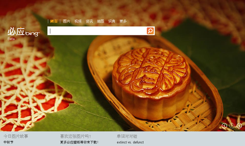 中秋节各大搜索引擎涂鸦欣赏